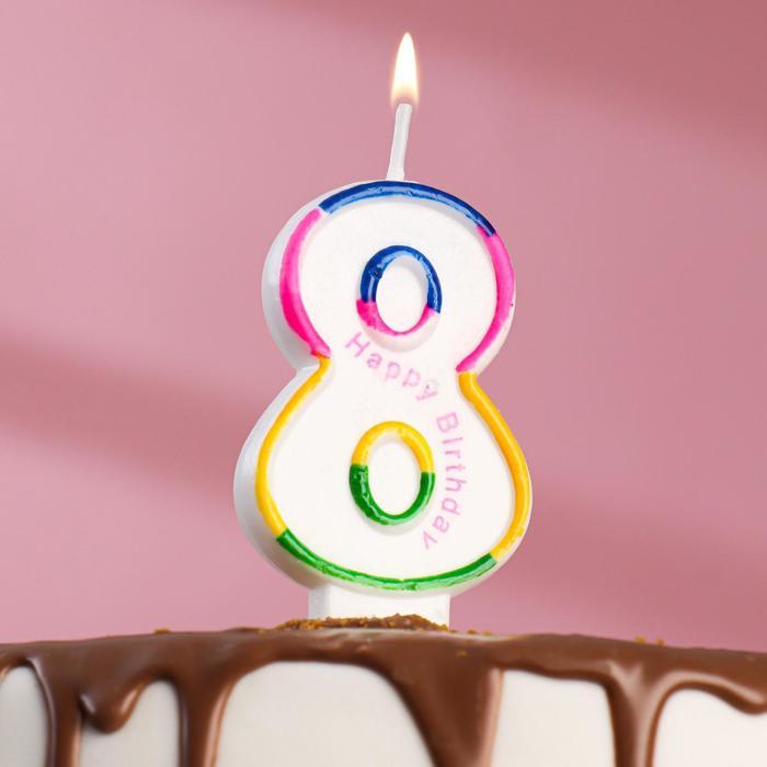 """Свеча восковая для торта """"Цветная полосочка"""" цифра 8"""
