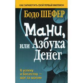 Мани, или Азбука денег (пер.). Шефер Б.