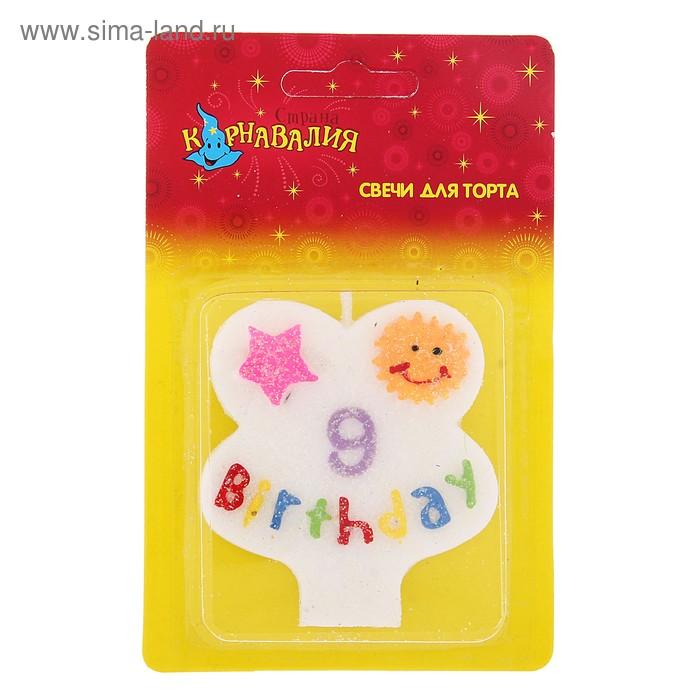 """Свеча восковая для торта с блестками """"День рождения"""" цифра 9"""