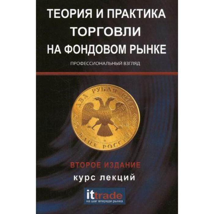 Теория и практика торговли на фондовом рынке. 2-е изд., стер.... Под ред. Твардовского В.В.
