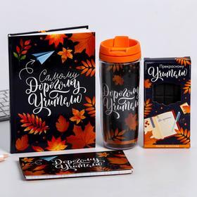 """Набор в ящике: ежедневник, планинг, термостакан и мыло-шоколад """"Самому лучшему, классному учителю"""""""