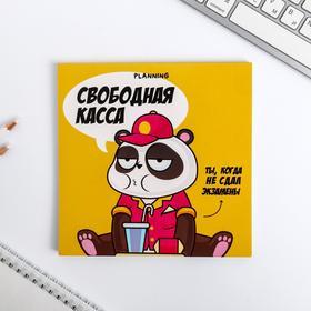 """Школьный квадратный планер """"Свободная касса"""" 50 листов"""