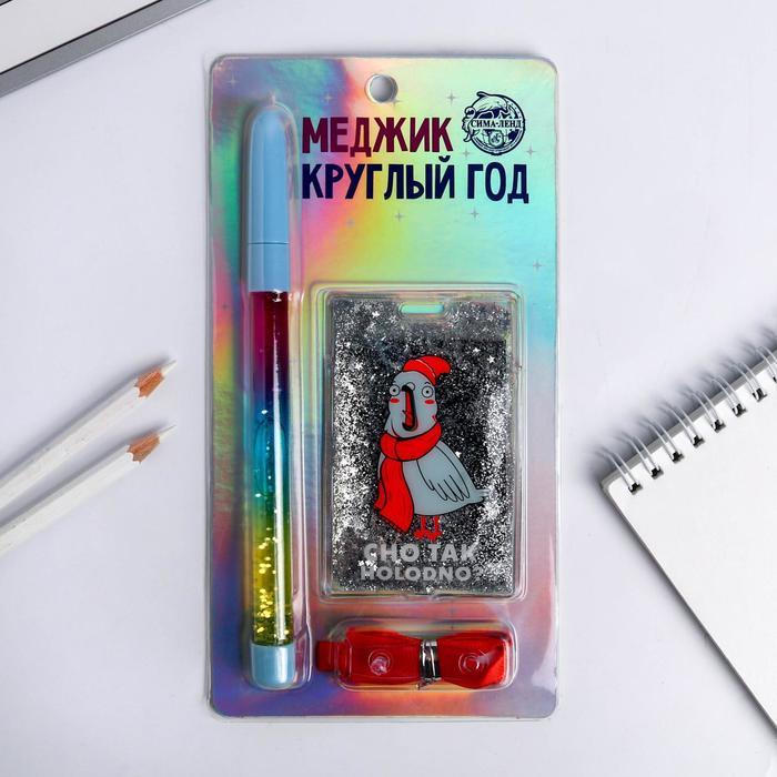 Набор новогодний Holodno: чехол для бейджа, ручка-шейкер, лента - фото 496869