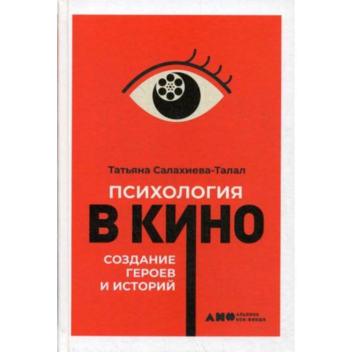 Психология в кино: Создание героев и историй. Салахиева-Талал Т.