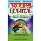 The dog-the healer. Ancient and modern methods of canister therapy. Medvedev A., Medvedeva I.
