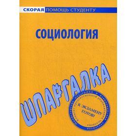 Шпаргалка по социологии Ош