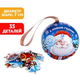 Пазл в ёлочном шаре «Дедушка Мороз», 35 элементов