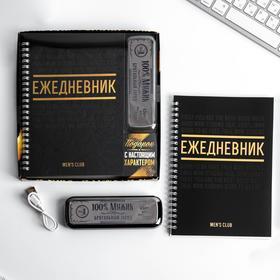 Набор ежедневник и внешний аккумулятор «100% мужик», 4500 mAh
