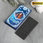 """Мыло-шоколад """"С Новым годом, синий"""" - фото 512105"""