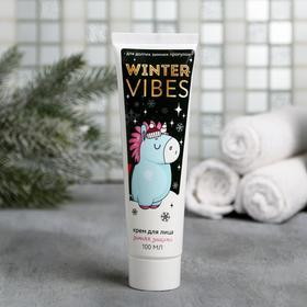Крем для лица-зимний уход Winter Vibes, 100 мл