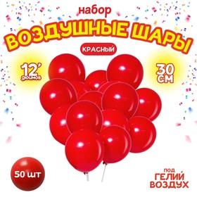 """Шар латексный 12"""", пастель, набор 50 шт., цвет красный"""