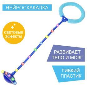 Нейроскакалка 62 х 16 х 10 см, световая, цвет синий