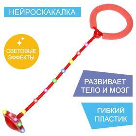 Нейроскакалка 62 х 16 х 10 см, световая, цвет красный