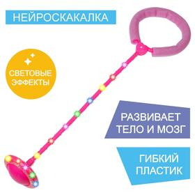 Нейроскакалка 62 х 16 х 10 см, световая, цвет розовый