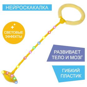 Нейроскакалка 62 х 16 х 10 см, световая, цвет желтый