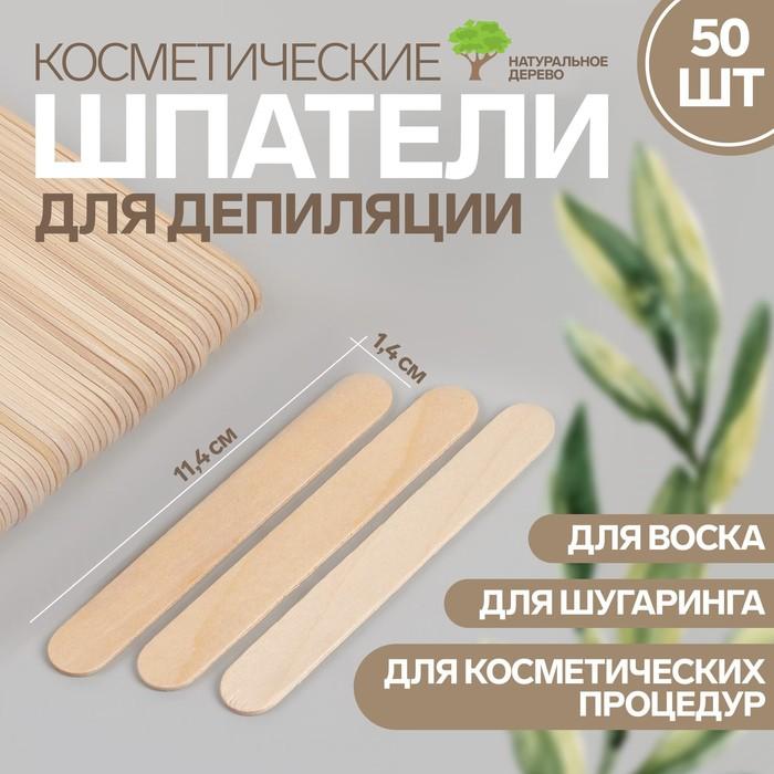 Шпатели для депиляции, деревянные, 11,4 × 1,4 см, 50 шт