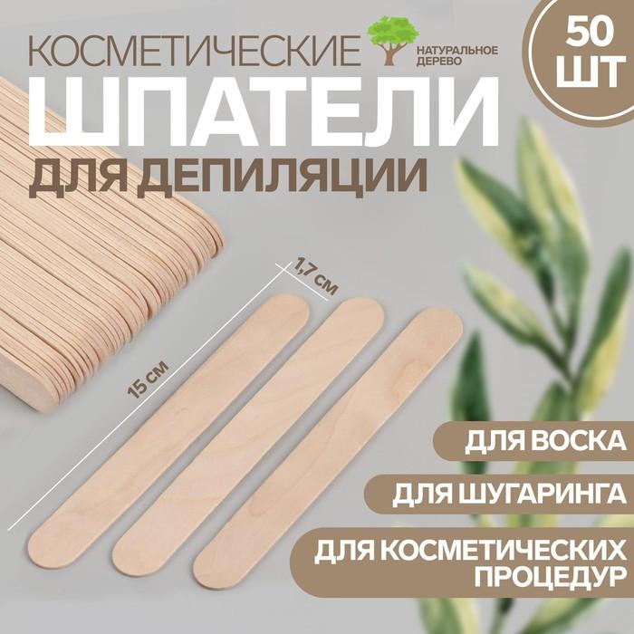 Шпатели для депиляции, деревянные, 15 × 1,7 см, 50 шт
