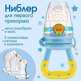Ниблер для прикорма «Мишка принц» в наборе с силиконовыми сеточками 2шт