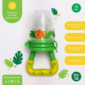 """Pacifier for complementary food """"Leopard"""" in a set with silicone nets 2 PCs"""