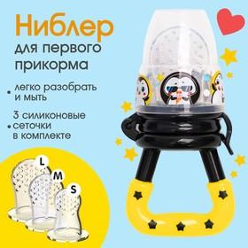 """Соска для прикорма """"Пингвин"""" в наборе с силиконовыми сеточками 2шт"""