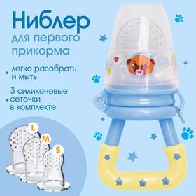 Соска для прикорма «Пёсики» в наборе с силиконовыми сеточками 2шт