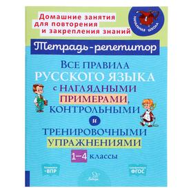 Все правила русского языка с нагляд.пример,конт-ми и трен-ми упр-ми.1-4 класс.Стронская И.М