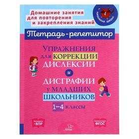 Упраж-я для коррекции дислексии и дисграфии у младших школьников 1-4 классы. Крутецкая В.А