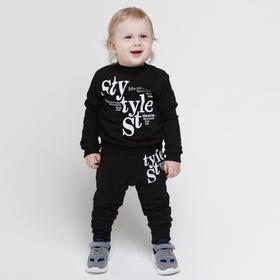 Комплект детский STYLE, цвет чёрный, рост 80 см