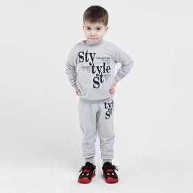 Комплект детский STYLE, цвет серый, рост 80 см