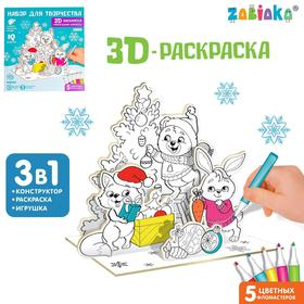 3D-Раскраска «Новогодний хоровод» 3 в 1 Ош