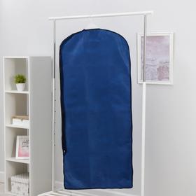 Чехол для одежды на молнии 140×65 см, цвет МИКС