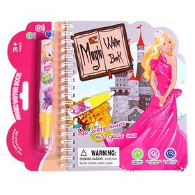 Книжка для рисования водой «Принцесса», с маркером