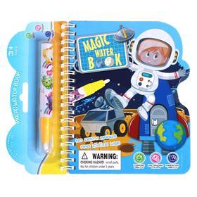 Книжка для рисования водой «Космос», с маркером