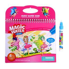 Книжка для рисования водой «Феи», с маркером