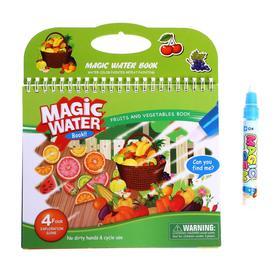 Книжка для рисования водой «Овощи и фрукты», с маркером