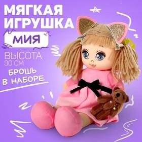 """Кукла """"Мия с игрушкой"""""""