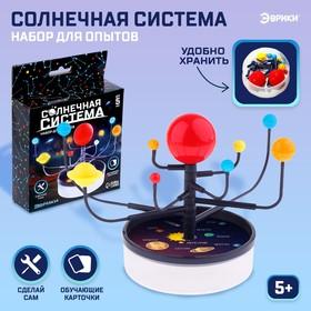 "EUREKA set for experiments ""Solar system"", SL-04621"