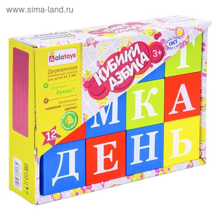 """Кубики """"Азбука"""", 12 элементов"""