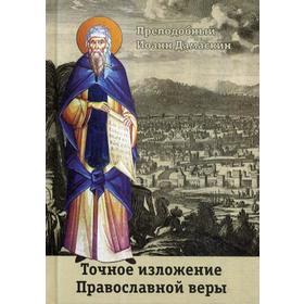 Точное изложение Православной веры. Дамаскин Иоанн, преподобный