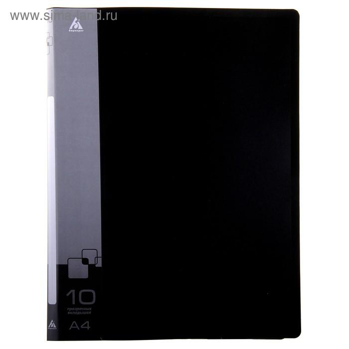 Папка с 10 прозрачными вкладышами А4, 600мкм, торцевой карман с бумажной вставкой, черная