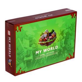 Конструктор Мой Мир в подарочном пакете