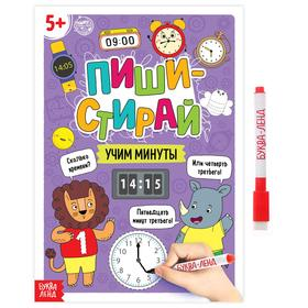 Многоразовая книжка с маркером «Пиши- стирай. Учим минуты», 12 стр.