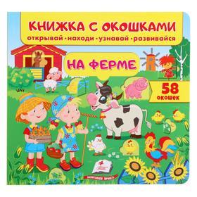 Книжка с окошками. На ферме 60 окошек. Открывай, находи, читай, узнавай