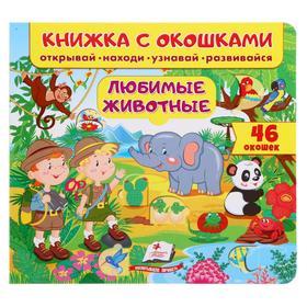 Книжка с окошками. Любимые животные 46 окошек. Открывай, находи, читай, узна
