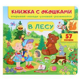 Книжка с окошками. В лесу 60 окошек. Открывай, находи, читай, узнавай