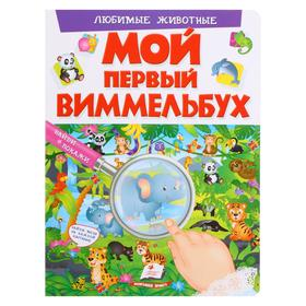 Подарочное издание. А4 Мой первый виммельбух. Любимые животные