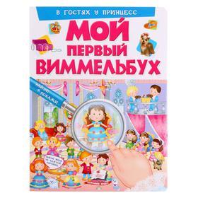 Подарочное издание «Мой первый виммельбух. В гостях у принцесс», формат А4