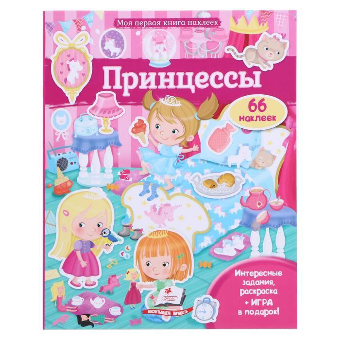 Моя первая книга наклеек «Принцессы», 66 наклеек - фото 76604360