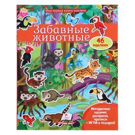 Моя первая книга наклеек. Забавные животные (46 наклеек)