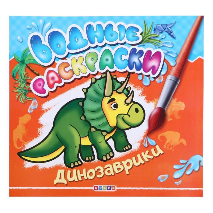 Водные раскраски «Динозаврики» - РусЭкспресс